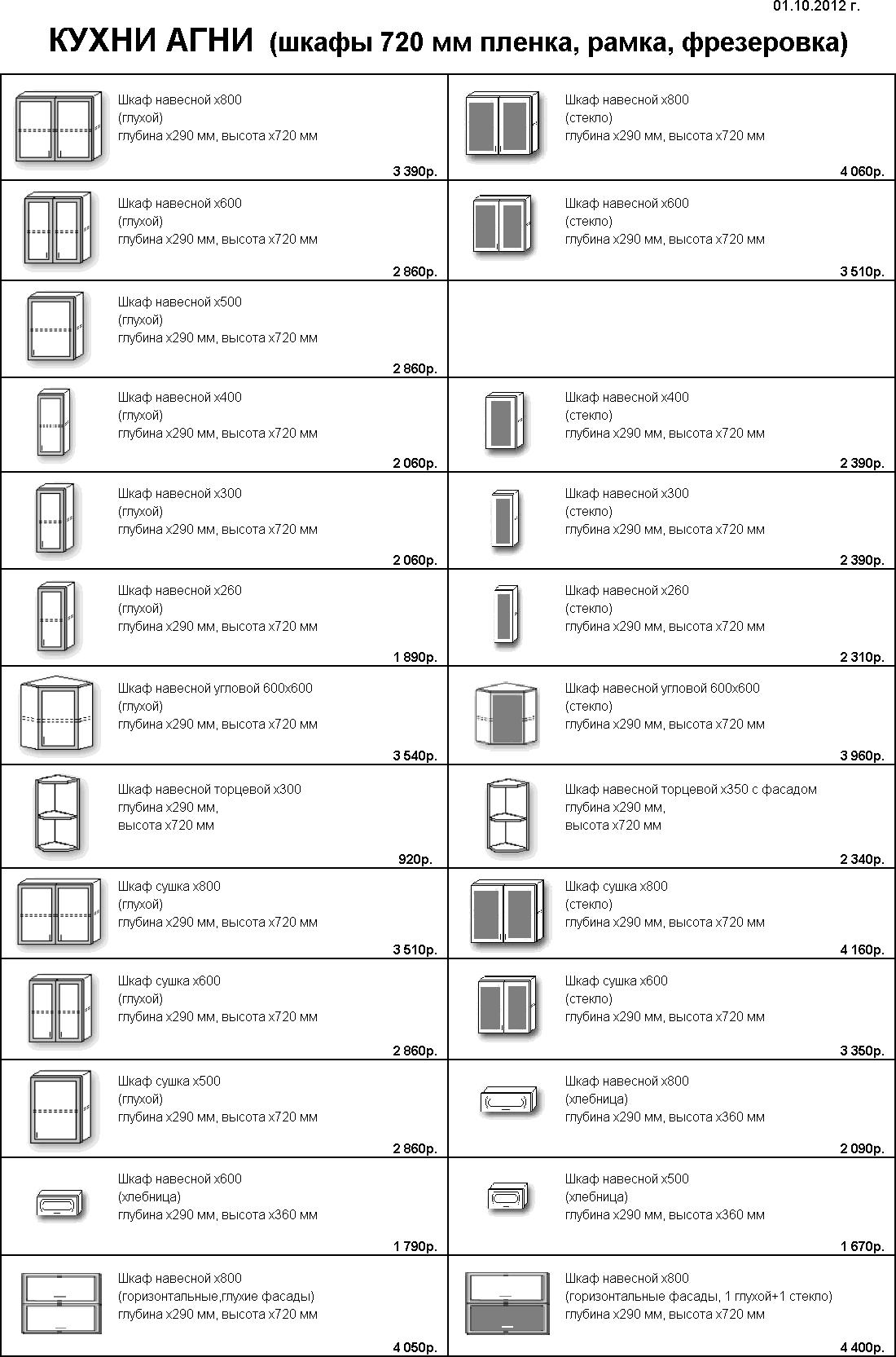 Кухни кодми брянск каталог цены
